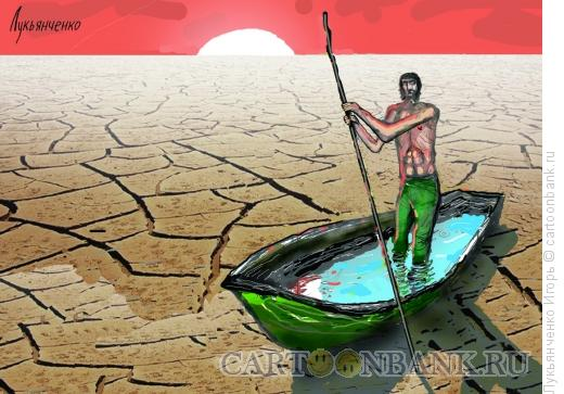 Карикатура: Лодка, Лукьянченко Игорь