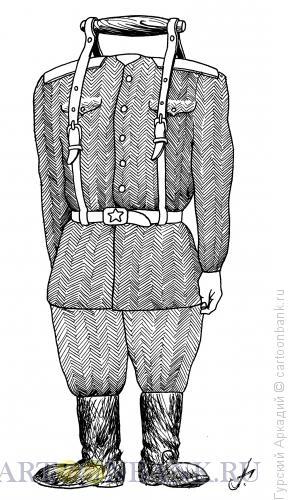 Карикатура: портупея-чемодан, Гурский Аркадий
