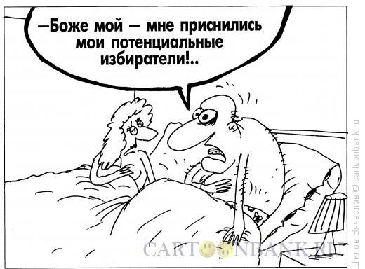 Карикатура: Потенциальные избиратели, Шилов Вячеслав