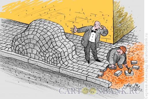 Карикатура: Ремонт тротуара, Сергеев Александр