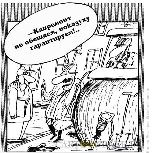 Карикатура: Капремонт, Шилов Вячеслав