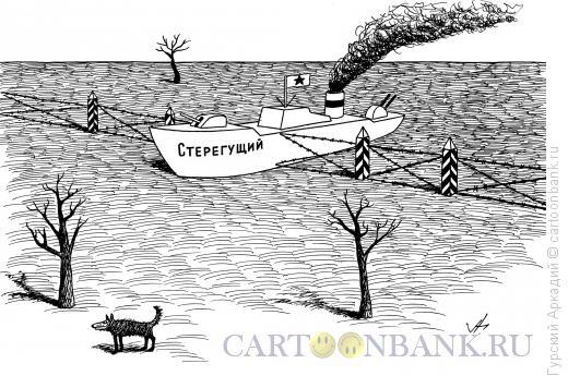 Карикатура: корабль на границе, Гурский Аркадий