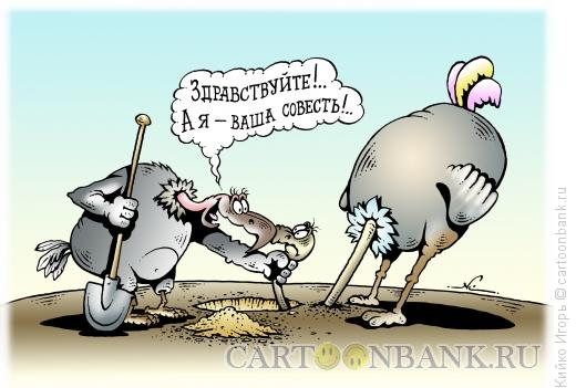 Карикатура: Совесть, Кийко Игорь
