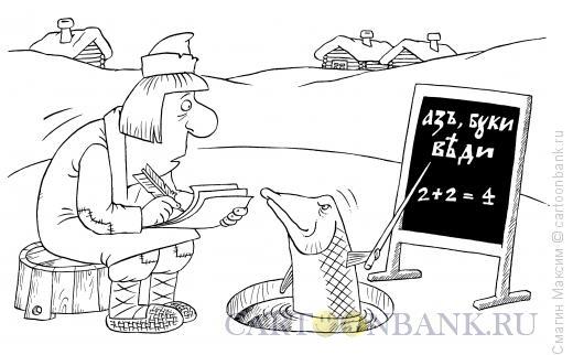 Карикатура: Емелина учеба, Смагин Максим