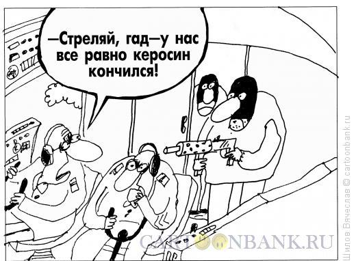 Карикатура: Керосин, Шилов Вячеслав