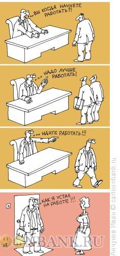 Карикатура: Тяжелая работа, Анчуков Иван