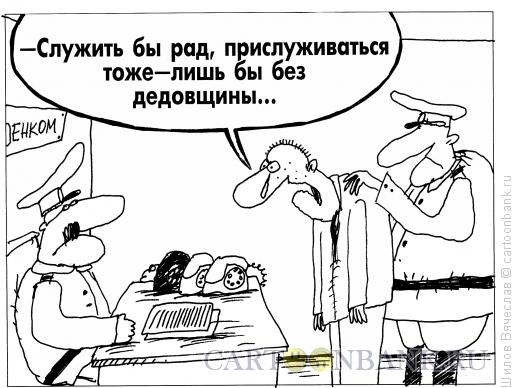 Карикатура: Новый Чацкий, Шилов Вячеслав