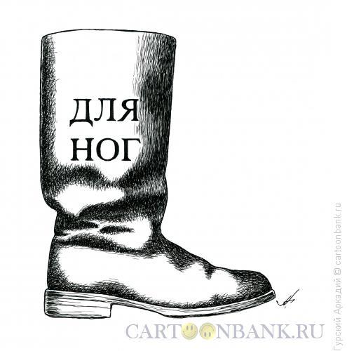 Карикатура: сапог, Гурский Аркадий