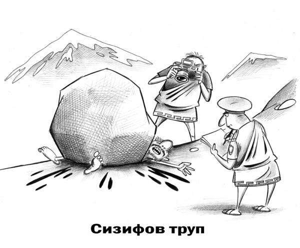 Карикатура: Сизифов труп, Сергей Корсун