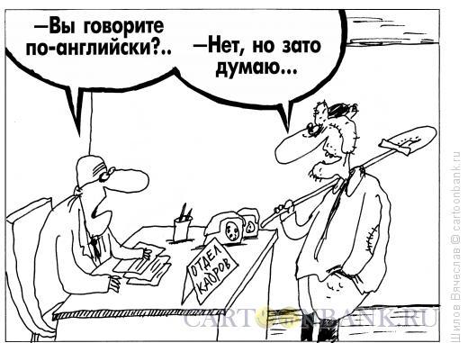 Карикатура: Способный мужик, Шилов Вячеслав