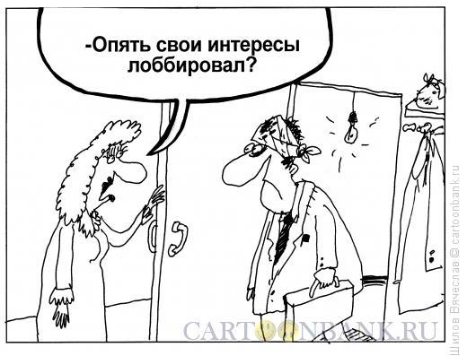 Карикатура: Лоббирование, Шилов Вячеслав