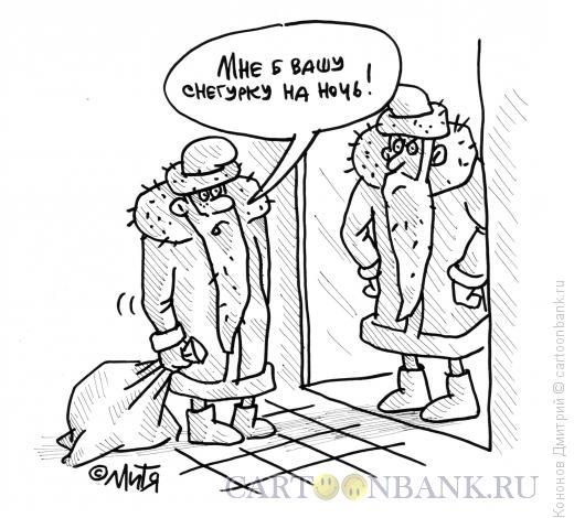 Карикатура: просьба деда мороза, Кононов Дмитрий