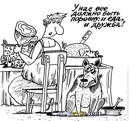 Карикатура: Жизнь - как она есть, Мельник Леонид
