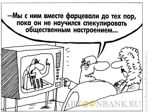 Карикатура: Коллега, Шилов Вячеслав