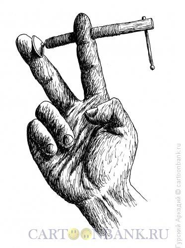 Карикатура: пальцы с винтом, Гурский Аркадий