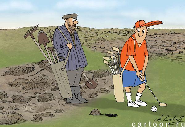 Карикатура: гольф, Александр Зудин