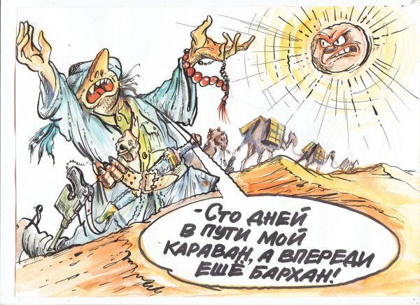 Карикатура: Караван придёт в полночь, Бауржан �збасаров