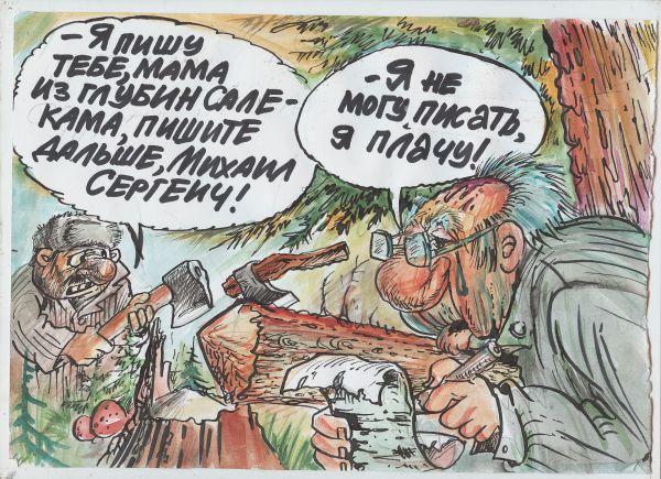 Карикатура: Мишка на Севере, Бауржан Избасаров