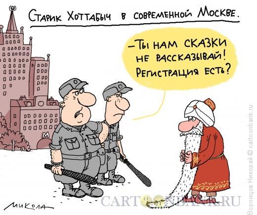 Карикатура: Регистрация, Воронцов Николай