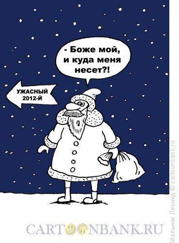 Карикатура: С праздником!, Мельник Леонид