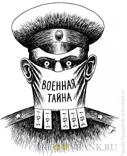 Карикатура: военная тайна, Гурский Аркадий