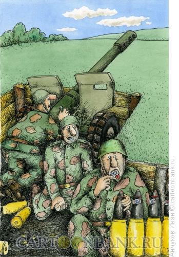 Карикатура: Артилеристы, Анчуков Иван