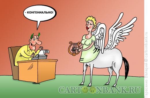 Карикатура: Осенило, Тарасенко Валерий