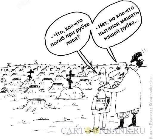 Карикатура: Вырубка леса, Шилов Вячеслав