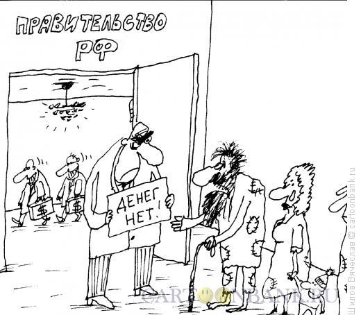 Карикатура: Денег нет, Шилов Вячеслав