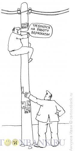 Карикатура: требуются верхолазы, Анчуков Иван