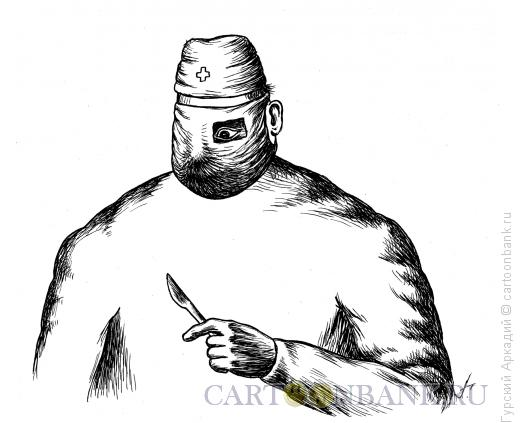 Карикатура: хирург, Гурский Аркадий