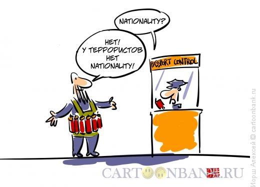 Карикатура: Нет у меня национальности, Иорш Алексей