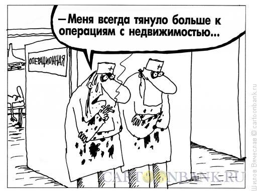 Карикатура: Операция, Шилов Вячеслав