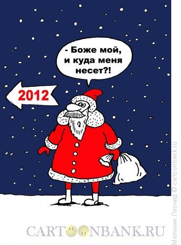 Карикатура: Скоро Новый год, Мельник Леонид