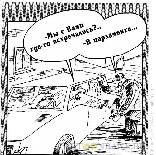 Карикатура: Вот так встреча, Шилов Вячеслав