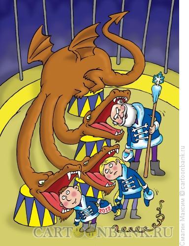 Карикатура: Змей Горыныч в цирке, Смагин Максим