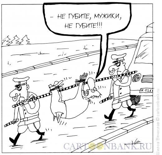Карикатура: Расправа, Шилов Вячеслав