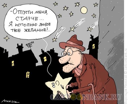 Карикатура: Упавшая звезда, Воронцов Николай