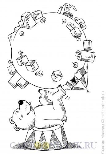 Карикатура: Медведь-циркач, Смагин Максим