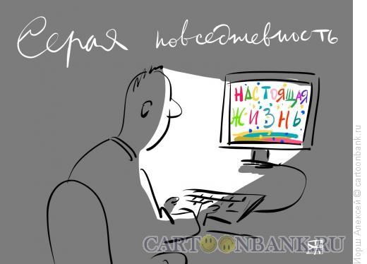Карикатура: Настоящая жизнь, �орш Алексей