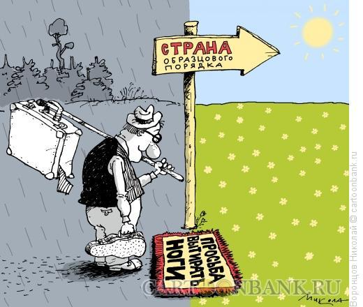 Карикатура: Страна мечты, Воронцов Николай