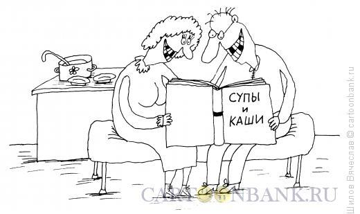 Карикатура: Супы и каши, Шилов Вячеслав