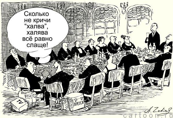 Карикатура: халява, Александр Зудин