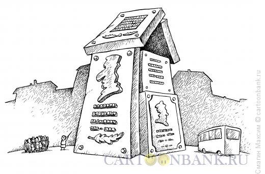 Карикатура: Мемориальный дом, Смагин Максим