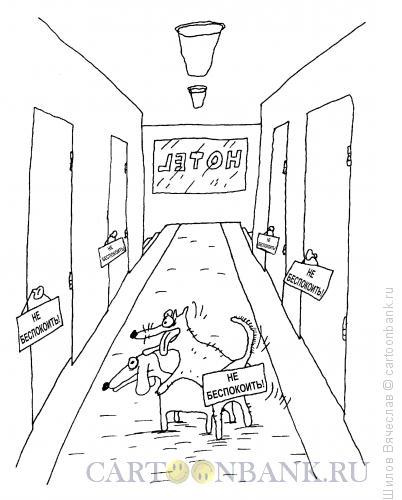 Карикатура: Не беспокоить!, Шилов Вячеслав