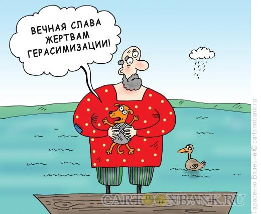 Карикатура: Память о Му-му, Тарасенко Валерий