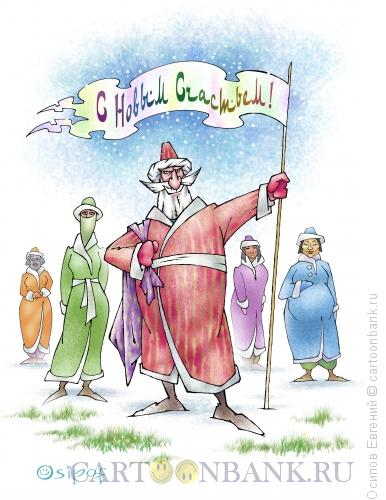 Карикатура: восточный Дед Мороз, Осипов Евгений