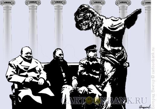 Карикатура: Ялтинская конференция, Богорад Виктор