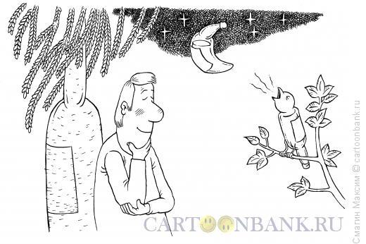 Карикатура: Алкогольные трели, Смагин Максим