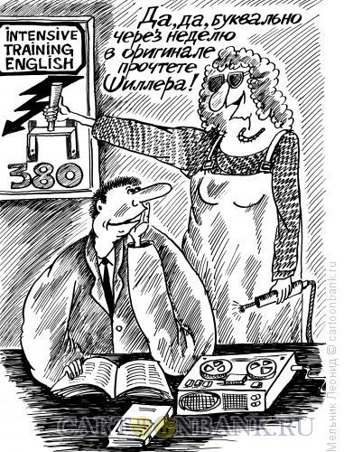 Карикатура: �нтенсивное изучение английского, Мельник Леонид